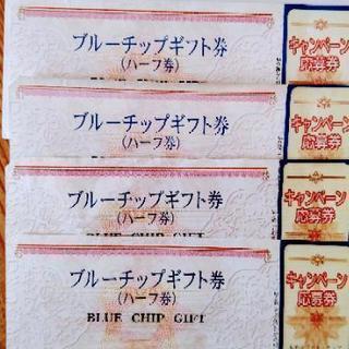 💟ブルーチップギフト(ハーフ)券@1枚200円、4枚で700円で...