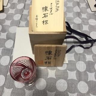 江戸切子クリスタル懐石杯🥂
