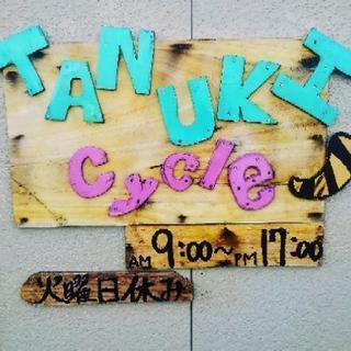TANUKI Cycle  たぬきサイクル