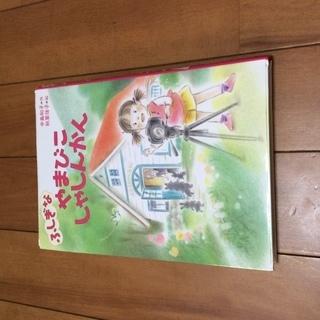 金の星社児童書2冊セット