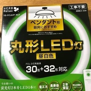 丸型LED灯 リモコン付き
