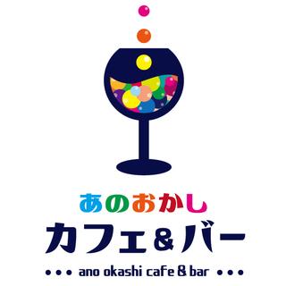 大須でボードゲームと100種類以上のおかし食べ放題のカフェ&バー...