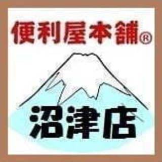沼津市 三島市 清水町周辺で不用品回収のサービスを行っております。