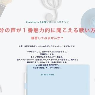 【ボーカル、ピアノ弾き語り、DTM】無料体験レッスン♪音楽を楽し...