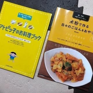 米粉の料理本