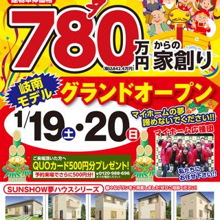 【岐阜市】岐南モデルグランドオープン開催!