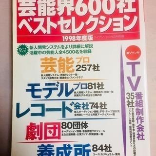 '98年度版芸能界600社ベストセレクション