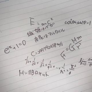 数学や物理に興味のある方大募集
