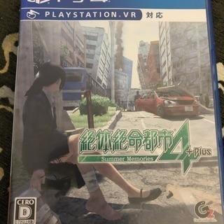 PS4  絶対絶命都市4plus