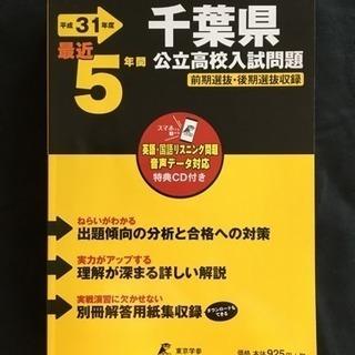 【平成31年度版】公立高校入試問題集