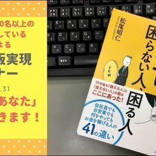 1/31 本の出版実現セミナー@名古屋