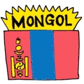 モンゴル語の清書 お願い