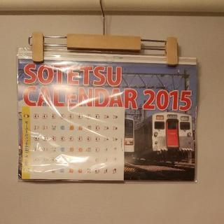相鉄線カレンダー 2015年版