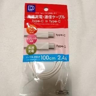 type-c→type-c 未開封