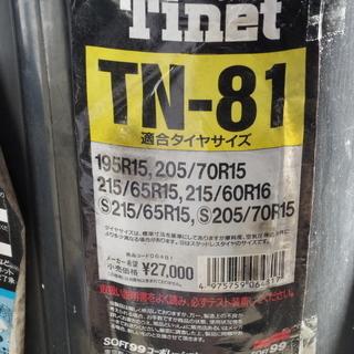 非金属チェーン Tinet TN-81(未使用品)