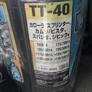 非金属チェーン TinetⅡ TT-40(新品)