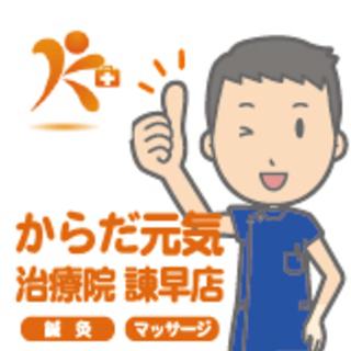 【正社員】月給 20.0万円〜40.0万円 利用者様増加につき、鍼...