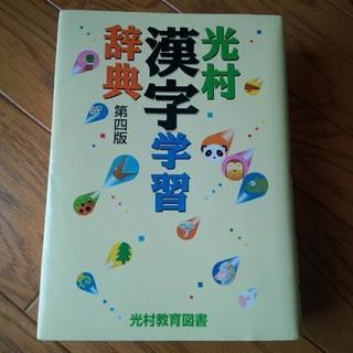 漢字辞典 (光村教育図書)