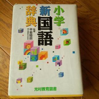 国語辞典 (光村教育図書)