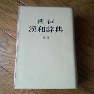 漢和辞典 (小学館)