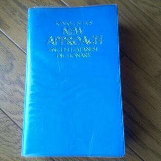 英和辞典 (研究社)