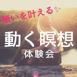 【寝屋川】願いを叶える✨『動く瞑想』体験会