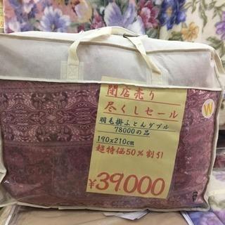 高級羽毛布団 取りに来ていただける方!30000円!