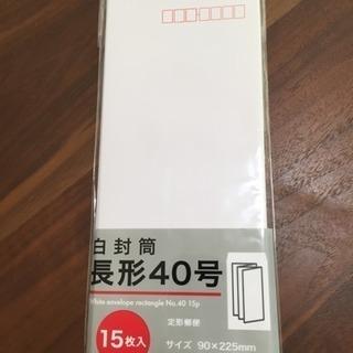 値下げ 新品未使用 白封筒 長形40号 15枚