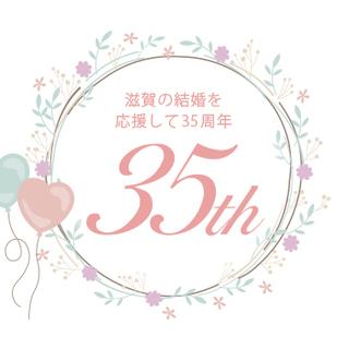 婚活アドバイザー(総合職)を募集しています!! − 滋賀県