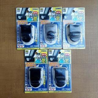 マコト NEW開かずの窓・防犯強化用・未開封5個【断捨離中】