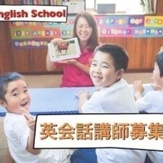 英語でお仕事 英会話講師 子供英語大募集!