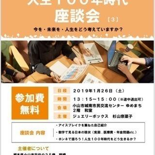 1月26日(土)20代〜40代で語ろう!人生100年時代 座談会