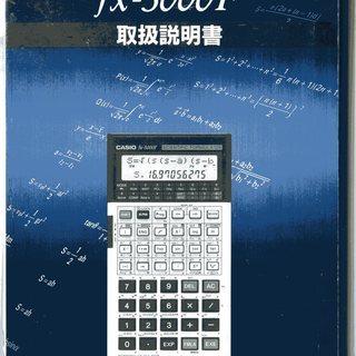カシオ プログラム関数電卓 fx-5000F