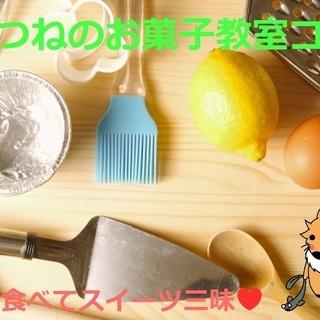 ★新企画★バレンタイン直前('ω') がっつり♡本格お菓子教室コ...