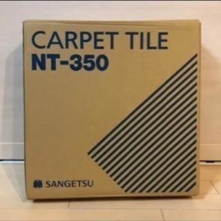 サンゲツ タイルカーペット 新品2箱40枚 ブルー系