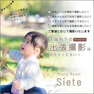 🌟新春🌟 今だけ出張撮影500円モニターキャンペーン