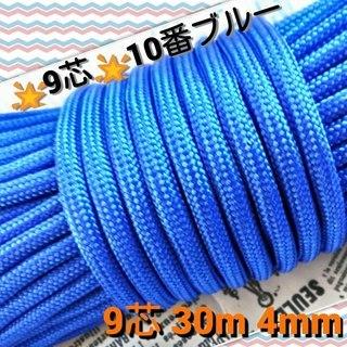 ★☆9芯 30m 4mm☆★【10番】ブルー《アウトドアと手芸など用》
