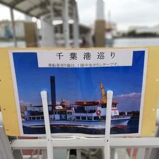 3/28 30代40代中心 千葉港巡りとポートタワー散策 - パーティー