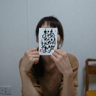 富山・高岡で筆ペンで描く己書体験! - 高岡市