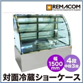 レマコム対面冷蔵ショーケース