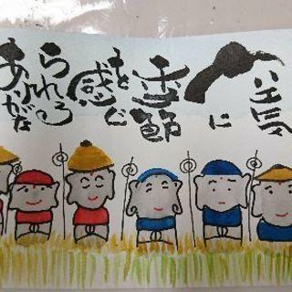己書(おのれしょ) 筆ペンで味のある文字を描こう!