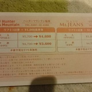 【郵送送料62円】ハンターマウンテン リフト券 割引券 ハンタマ...