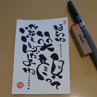 己書(おのれしょ) 筆ペンで楽しく描こう