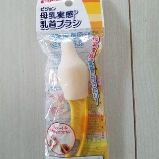 PIGEON 母乳実感乳首 ブラシ