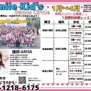 smilekid'sダンスサークル【久米川教室】