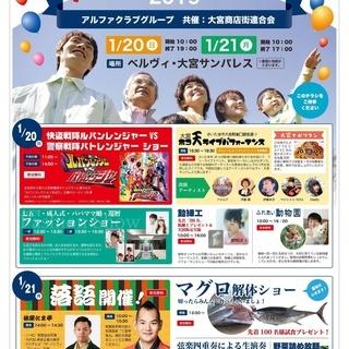 1/20・1/21大宮にてイベント開催!