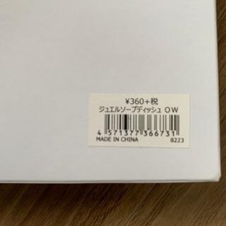 ジュエルソープディッシュ 新品未使用 - 札幌市