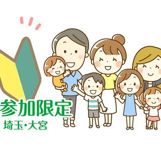 3/10 埼玉・大宮「初参加者限定 昼飲みオフ会」(シングルマザー...