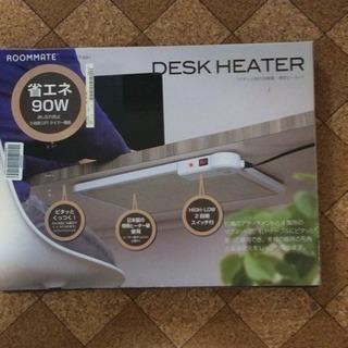 ディスクヒーター(机の足元側や温まりにくい場所に貼り付けて使える...
