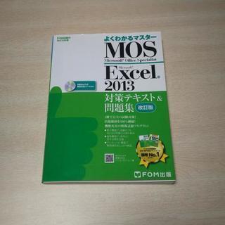 MOS Microsoft Excel 2013対策テキスト&問題集